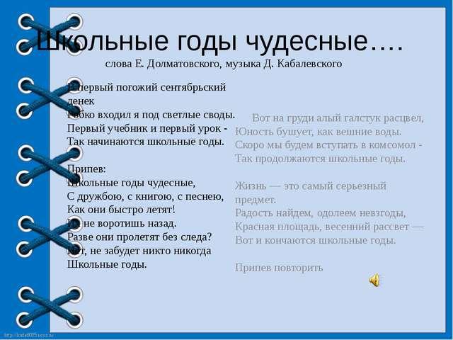 Школьные годы чудесные…. слова Е. Долматовского, музыка Д. Кабалевского В пер...
