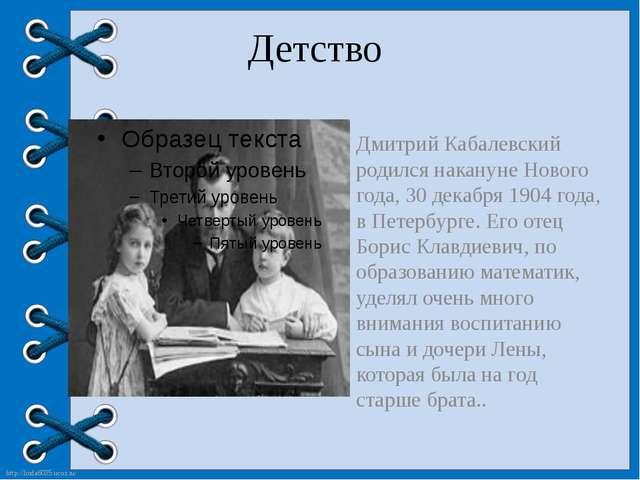 Детство Дмитрий Кабалевский родился накануне Нового года, 30 декабря 1904 год...