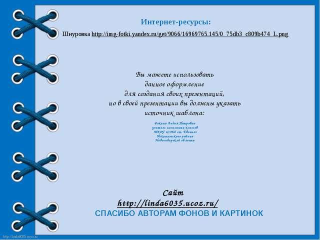 Интернет-ресурсы: Шнуровка http://img-fotki.yandex.ru/get/9066/16969765.145/0...