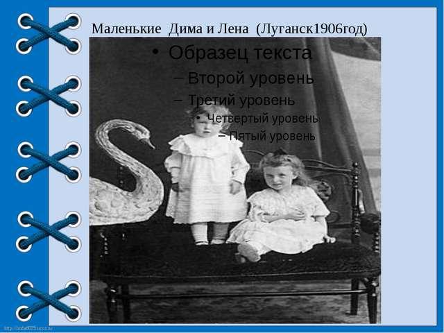 Маленькие Дима и Лена (Луганск1906год) http://linda6035.ucoz.ru/