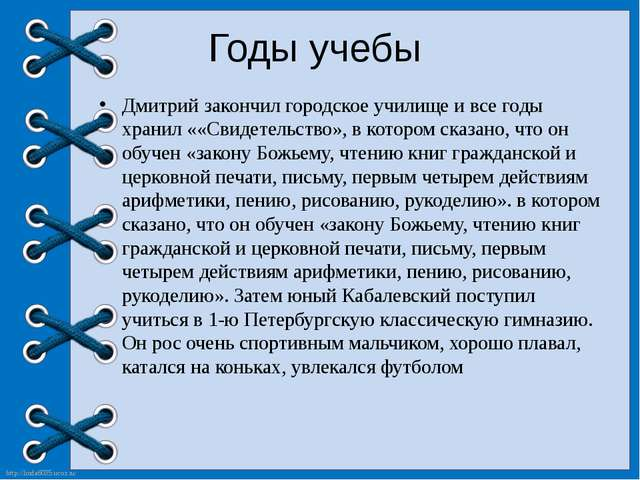 Годы учебы Дмитрий закончил городское училище и все годы хранил ««Свидетельст...