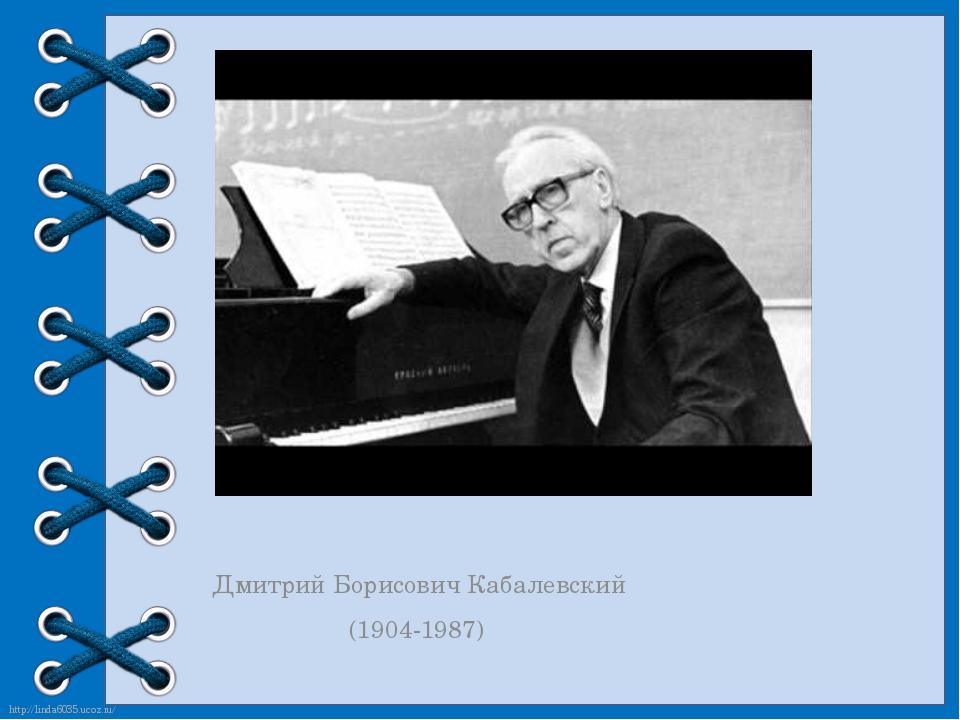 Дмитрий Борисович Кабалевский (1904-1987) http://linda6035.ucoz.ru/