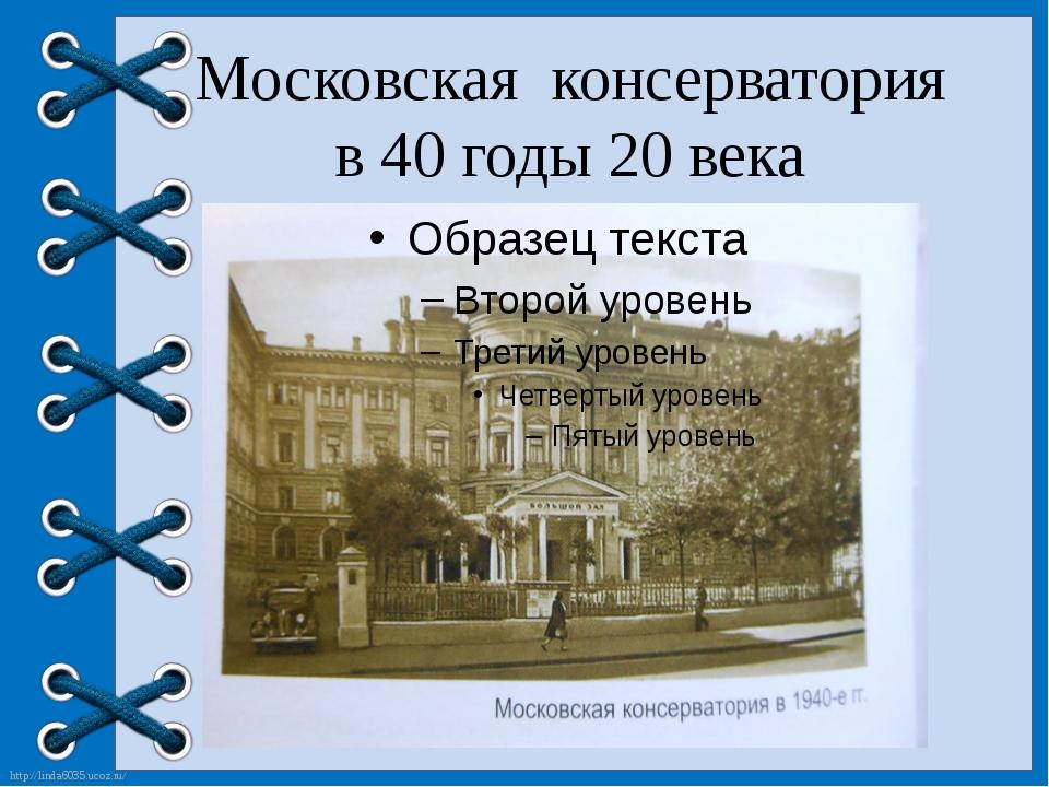Московская консерватория в 40 годы 20 века http://linda6035.ucoz.ru/