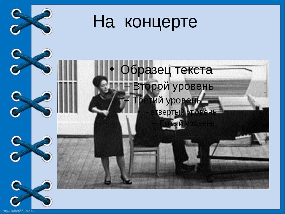 На концерте http://linda6035.ucoz.ru/