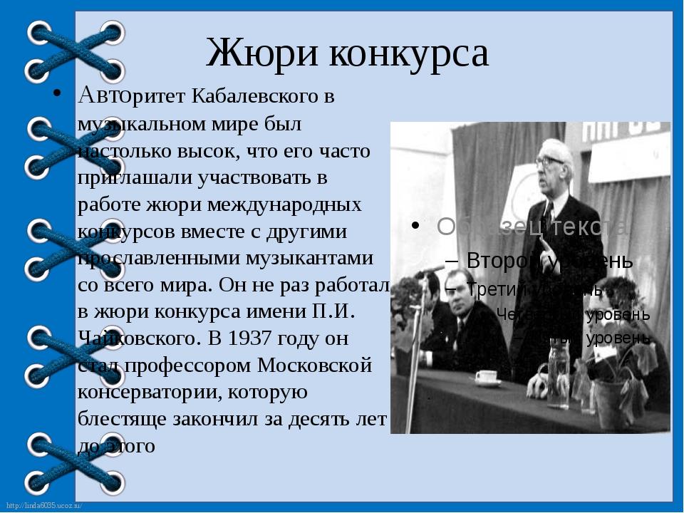 Жюри конкурса Авторитет Кабалевского в музыкальном мире был настолько высок,...