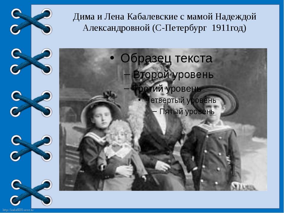 Дима и Лена Кабалевские с мамой Надеждой Александровной (С-Петербург 1911год)...
