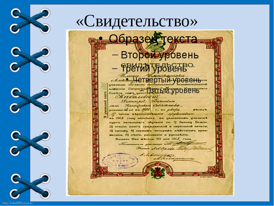 «Свидетельство» http://linda6035.ucoz.ru/