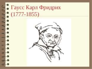 Гаусс Карл Фридрих (1777-1855)
