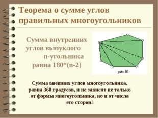 Теорема о сумме углов правильных многоугольников Сумма внутренних углов выпук