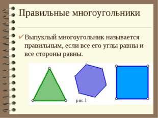 Правильные многоугольники Выпуклый многоугольник называется правильным, если