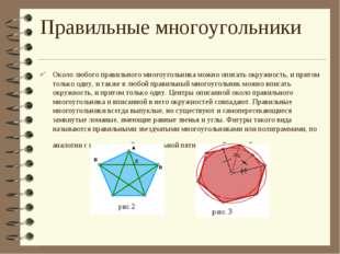 Правильные многоугольники Около любого правильного многоугольника можно описа