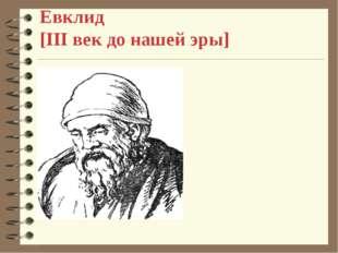 Евклид [III век до нашей эры]
