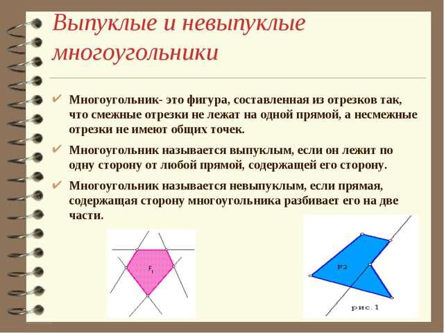 Выпуклые и невыпуклые многоугольники Многоугольник- это фигура, составленная...