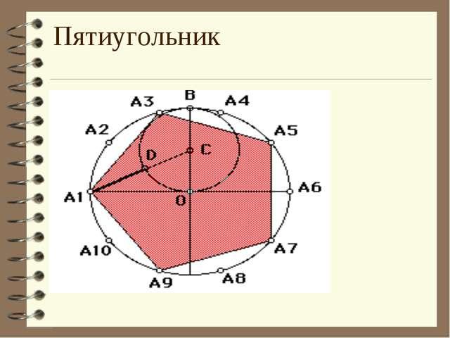 Пятиугольник