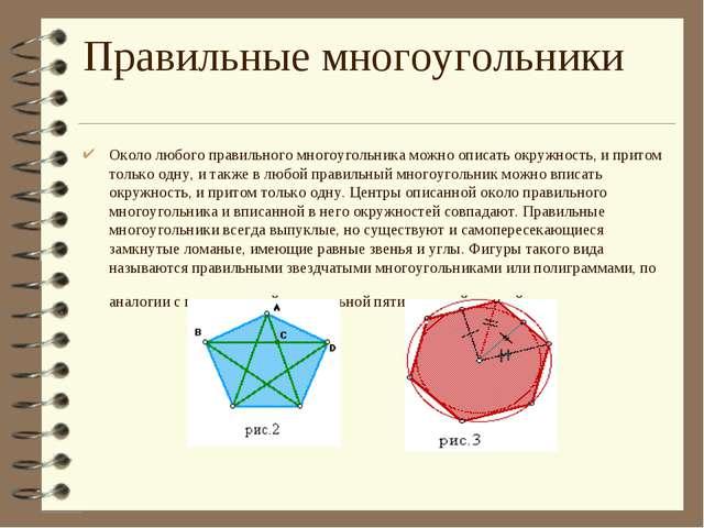 Правильные многоугольники Около любого правильного многоугольника можно описа...