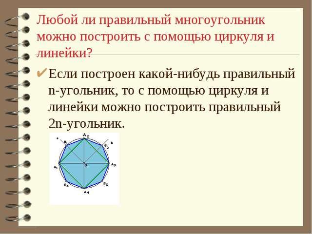 Любой ли правильный многоугольник можно построить с помощью циркуля и линейк...