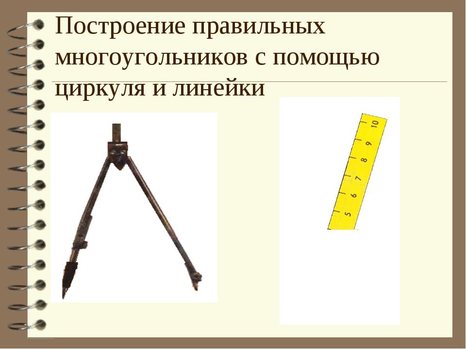 Построение правильных многоугольников с помощью циркуля и линейки