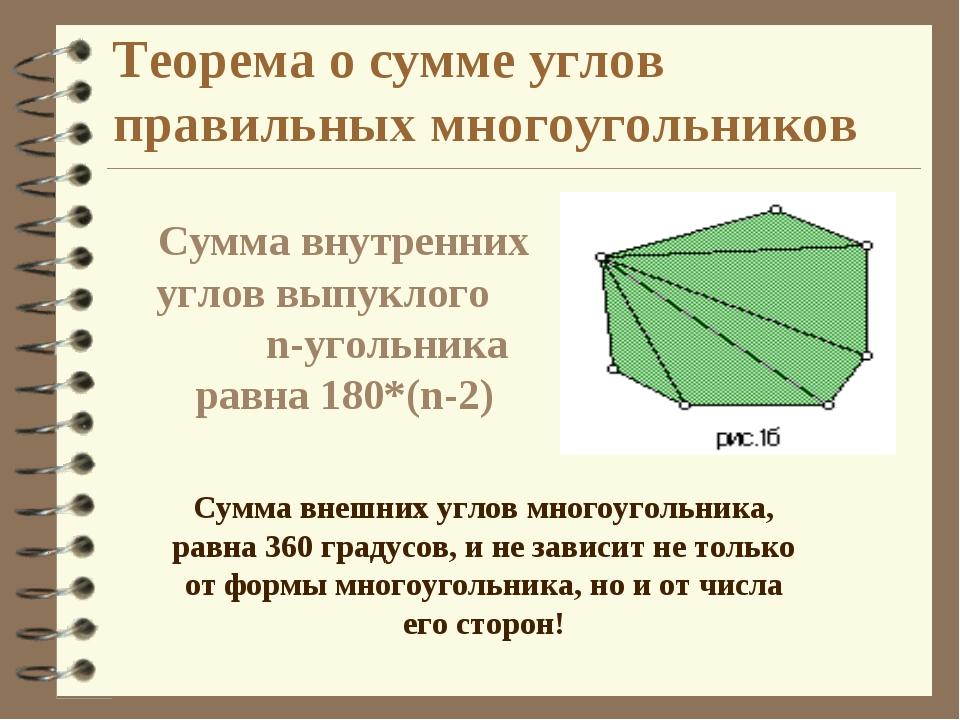 Теорема о сумме углов правильных многоугольников Сумма внутренних углов выпук...