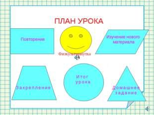 Повторение Изучение нового материала Закрепление Итог урока Домашнее задание