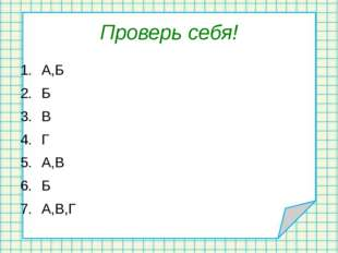 Проверь себя! А,Б Б В Г А,В Б А,В,Г