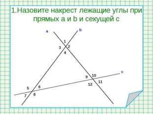 1.Назовите накрест лежащие углы при прямых а и b и секущей с 1 2 3 4 5 6 7 8