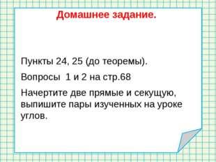Домашнее задание. Пункты 24, 25 (до теоремы). Вопросы 1 и 2 на стр.68 Начерти