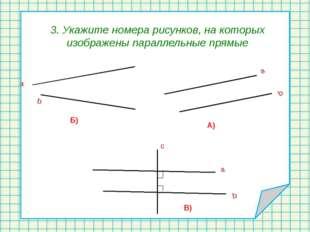 3. Укажите номера рисунков, на которых изображены параллельные прямые А) Б) В