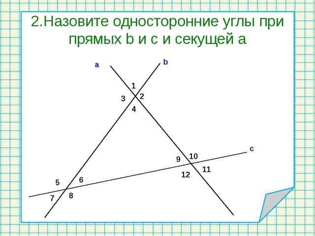 2.Назовите односторонние углы при прямых b и с и секущей а 1 2 3 4 5 6 7 8 9...