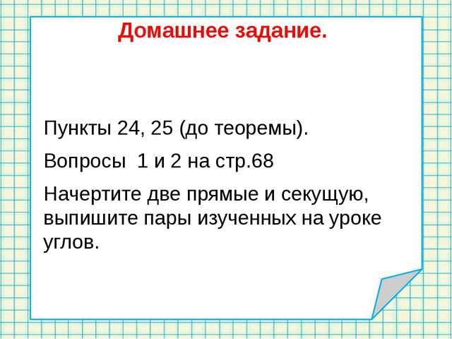 Домашнее задание. Пункты 24, 25 (до теоремы). Вопросы 1 и 2 на стр.68 Начерти...