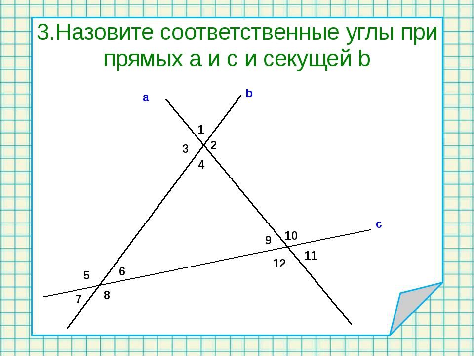 3.Назовите соответственные углы при прямых а и с и секущей b 1 2 3 4 5 6 7 8...