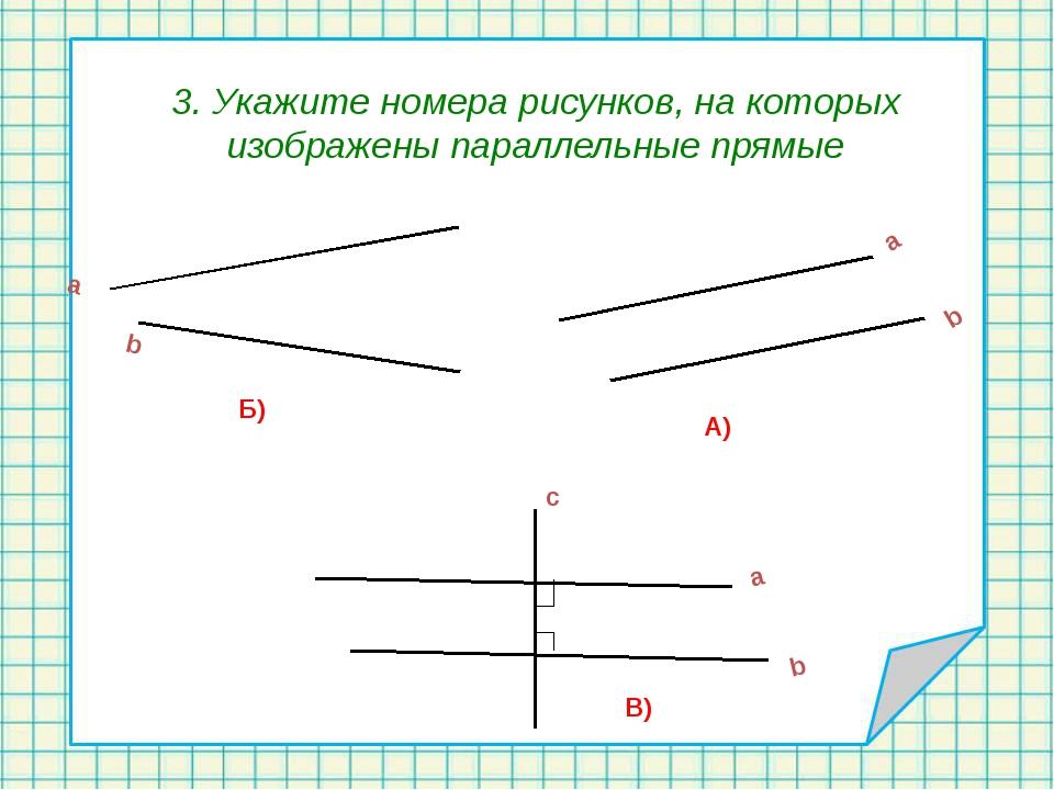3. Укажите номера рисунков, на которых изображены параллельные прямые А) Б) В...