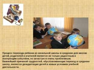 Процесс перехода ребенка из начальной школы в среднюю для многих детей, родит