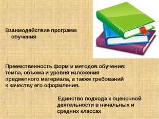 Единство подхода к оценочной деятельности в начальных и средних классах Взаи
