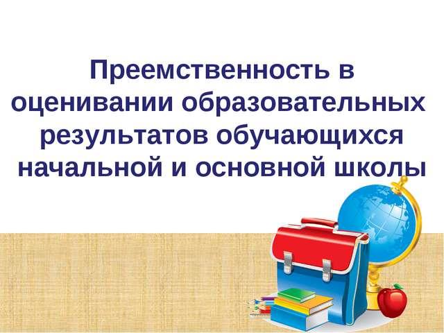 Преемственность в оценивании образовательных результатов обучающихся начально...