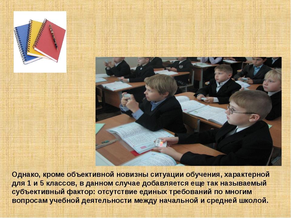 Однако, кроме объективной новизны ситуации обучения, характерной для 1 и 5 кл...