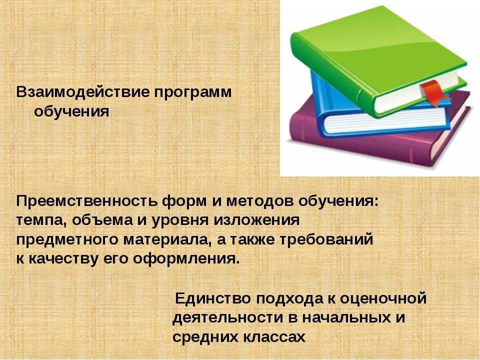 Единство подхода к оценочной деятельности в начальных и средних классах Взаи...