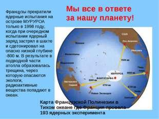 Французы прекратили ядерные испытания на острове МУРУРОА только в 1998 году,