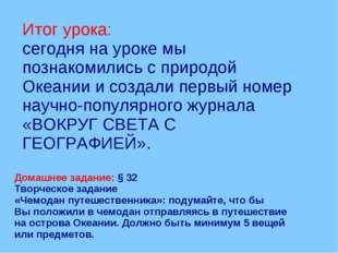 Домашнее задание: § 32 Творческое задание «Чемодан путешественника»: подумайт