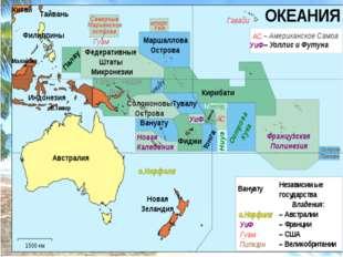 Географическое положение Острова Океании расположены на огромной территории м