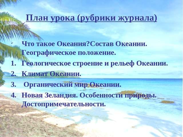 План урока (рубрики журнала) Что такое Океания?Состав Океании. Географическое...