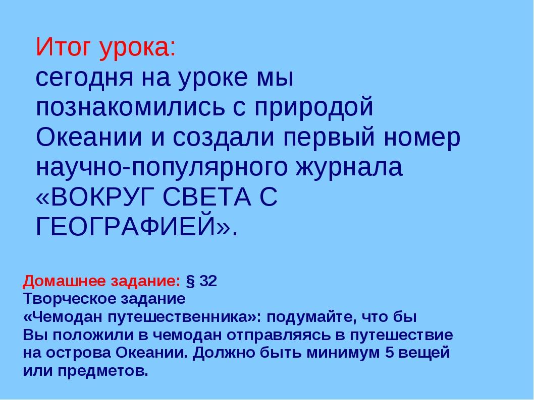 Домашнее задание: § 32 Творческое задание «Чемодан путешественника»: подумайт...