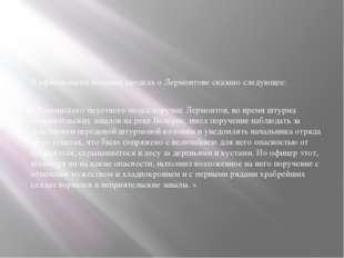 В официальных военных сводках о Лермонтове сказано следующее: « Тенгинского