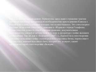 Как и во многих произведениях Лермонтова, здесь нашёл отражение трагизм прот