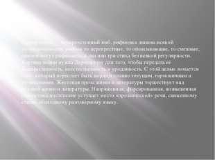 Размер стиха — четырехстопный ямб, рифмовка лишена всякой упорядоченности: р