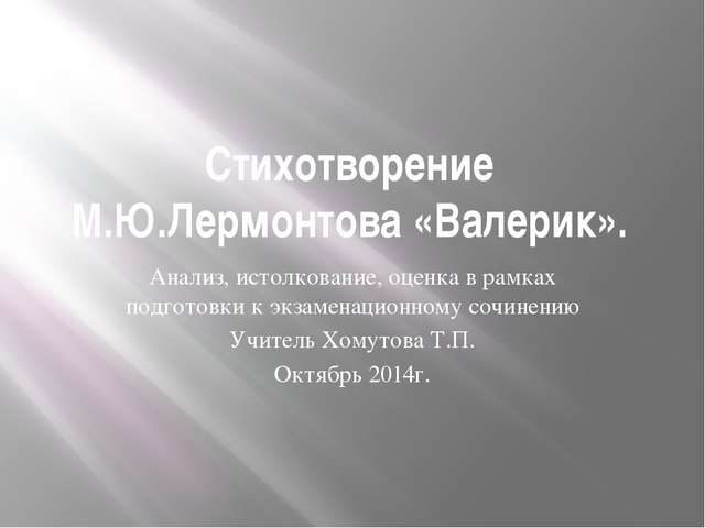 Стихотворение М.Ю.Лермонтова «Валерик». Анализ, истолкование, оценка в рамках...
