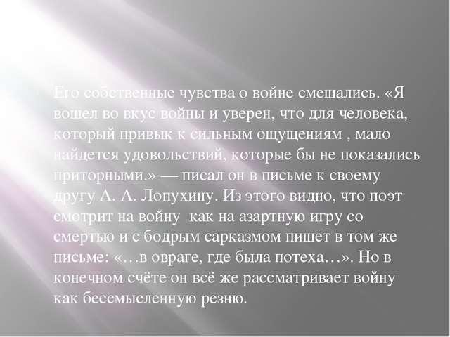 Его собственные чувства о войне смешались. «Я вошел во вкус войны и уверен,...