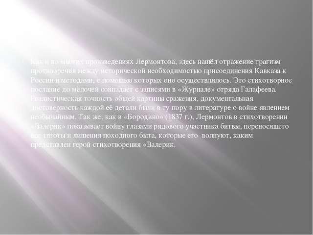 Как и во многих произведениях Лермонтова, здесь нашёл отражение трагизм прот...