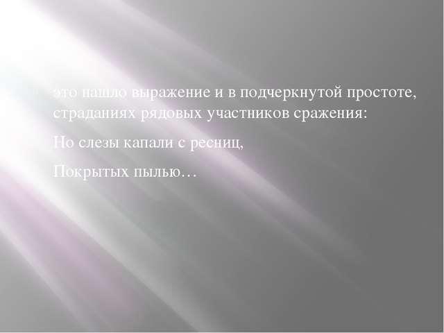 это нашло выражение и в подчеркнутой простоте, страданиях рядовых участников...
