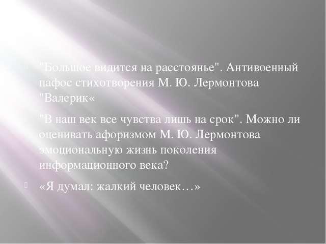 """""""Большое видится на расстоянье"""". Антивоенный пафос стихотворения М. Ю. Лермо..."""