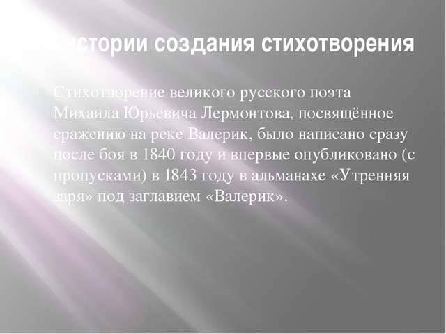 Из истории создания стихотворения Стихотворение великого русского поэта Михаи...